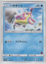 Bruxish 004/026 SMD (Team Rocket Half Deck )