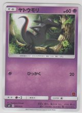 Salandit 009/026 SMD (Team Rocket Half Deck )