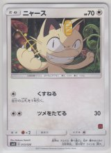 Meowth 013/026 SMD (Team Rocket Half Deck )
