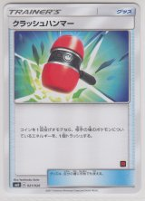 Crushing Hammer 021/026 SMD (Team Rocket Half Deck )