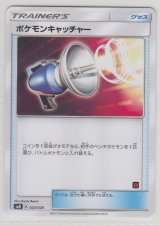 Pokemon Catcher 023/026 SMD (Team Rocket Half Deck )