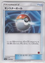 Poke Ball 024/026 SMD (Team Rocket Half Deck )