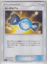 Rare Candy 013/021 SME