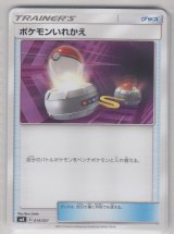 Switch 014/021 SME
