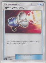 Pokemon Catcher 015/021 SME