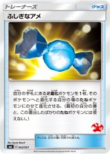 Rare Candy 042/051 SML