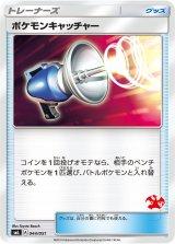 Pokemon Catcher 044/051 SML (C)