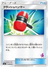 Crushing Hammer 040/051 SML