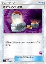 Switch 043/051 SML (M)