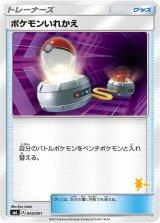 Switch 043/051 SML (R)