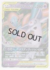 Espeon & Deoxys GX 001/031 SMM