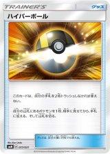 Ultra Ball 017/031 SMM