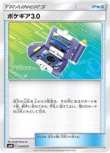 Pokegear 3.0 019/031 SMM