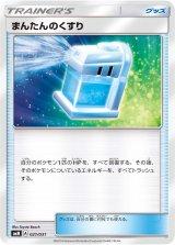 Max Potion 021/031 SMM
