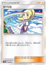Lillie 028/031 SMM