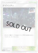 Night City 030/031 SMM