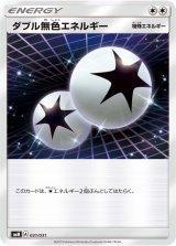Double Colorless Energy 031/031 SMM