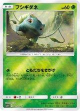 Bulbasaur 001/024 SMP2