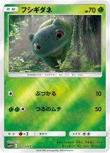 Bulbasaur 002/024 SMP2