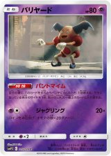 Mr. Mime 015/024 SMP2