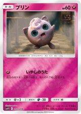 Jigglypuff 019/024 SMP2