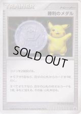 Victory Medal Pikachu Silver Promo