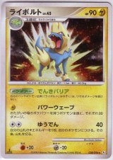 Manectric 038/096 Pt1 1st
