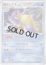 Blastoise 025/096 Pt1 1st