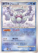 Castform Snow-Cloud Form DPBP#406 1st