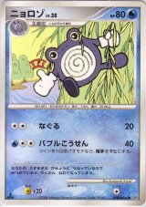 Poliwhirl DPBP#066 1st