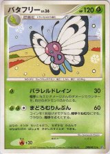 Butterfree DPBP#012
