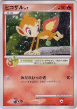 Chimchar 002/PPP Promo