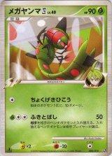 Yanmega 4 004/018 (G Deck) Pt 1st