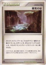 Miasma Valley 014/014 (G Deck) 1st