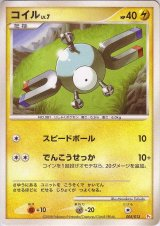 Magnemite 005/013 (Ch Deck)