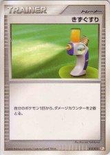 Potion 012/013 (Ch Deck)