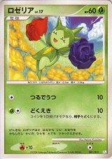 Roselia 001/015 (Pip Deck)