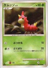 Wurmple 001/096 Pt1 1st