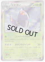 Vivillon-Purple 008/060 XY1 1st