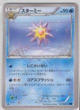 Starmie 017/060 XY1 1st