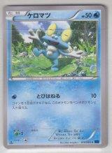 Froakie 019/060 XY1 1st