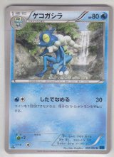 Frogadier 020/060 XY1 1st