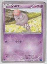 Spoink 026/060 XY1 1st