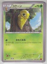 Kakuna 002/060 XY1 1st
