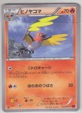 Fletchinder 012/060 XY1 1st