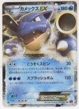 Blastoise-EX 014/060 XY1 1st