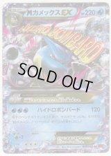 M Blastoise-EX 015/060 XY1 1st