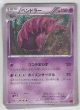 Scolipede 026/060 XY1 1st