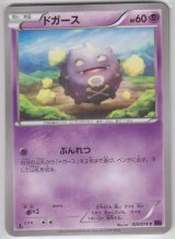 Koffing 025/078 XY10 1st