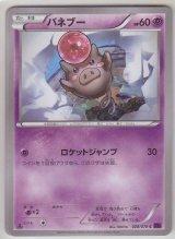 Spoink 028/078 XY10 1st